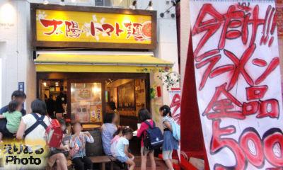 太陽のトマト麺 豊洲支店 5周年創業祭