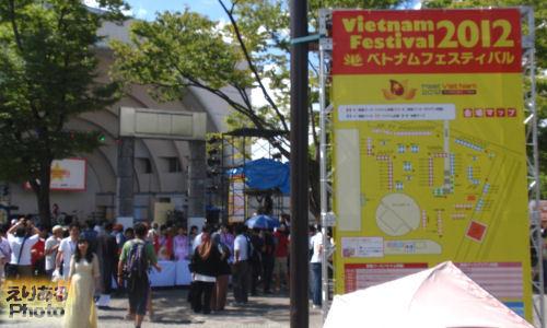 ベトナムフェスティバル2012