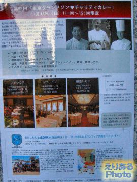 第4回「東京グランメゾン・カレーチャリティー」