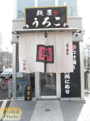 麺屋うろこ