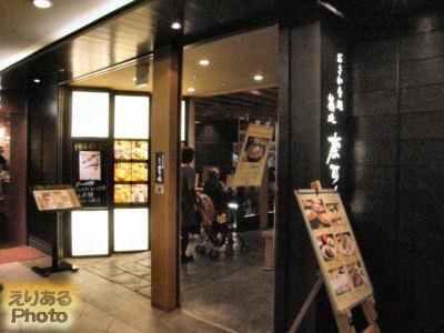 おさかな処 築地 奈可嶋@東京駅・黒塀横丁