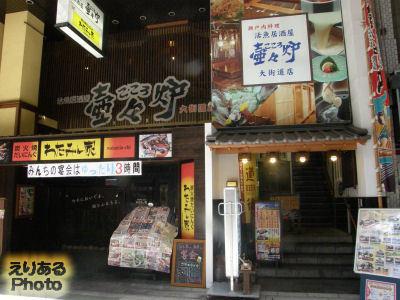 壷々炉(こころ) 大街道店