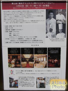 第三回「東京グランメゾン○カレーチャリティー」