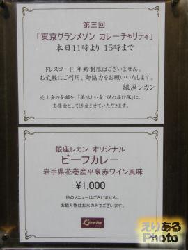 第三回「東京グランメゾン○カレーチャリティー」 銀座レカン オリジナル ビーフカレー