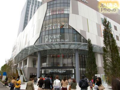 Diver City Tokyo Plaza(ダイバーシティ東京プラザ)
