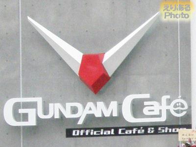 GUNDAM Cafe(ガンダムカフェ)@Diver City Tokyo Plaza(ダイバーシティ東京プラザ)