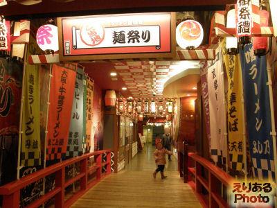 ラーメン国技館ご当地麺祭り