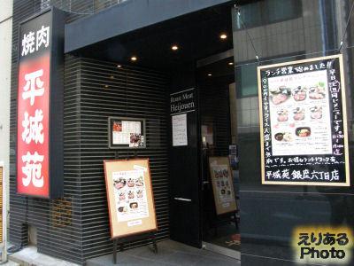 平城苑銀座六丁目店