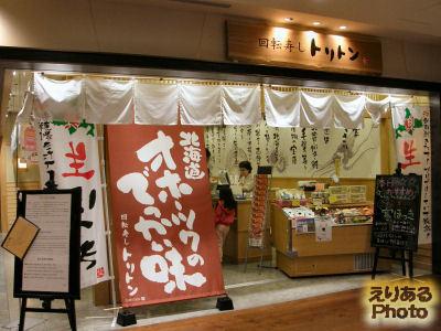 回転寿しトリトン 東京スカイツリータウン・ソラマチ店