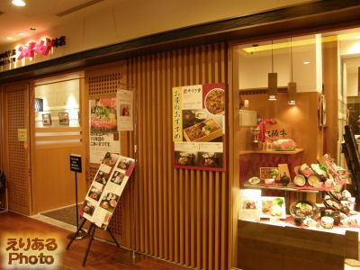 お肉の専門店 スギモト本店 東京スカイツリータウン・ソラマチ店