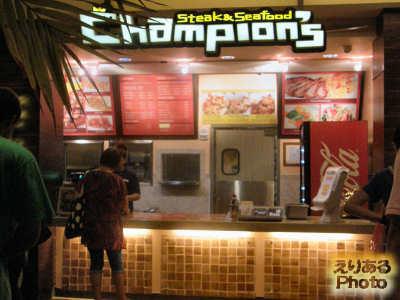 チャンピオンズ ステーキ&シーフード(Champion's Steak &Seafood)@ロイヤル・ハワイアン・センター